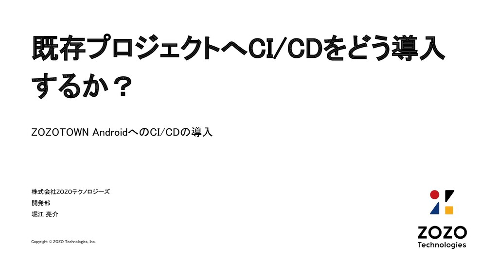 既存プロジェクトへCI/CDをどう導入 するか? ZOZOTOWN AndroidへのCI/...