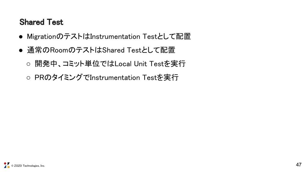 © ZOZO Technologies, Inc. Shared Test 47 ● Mig...