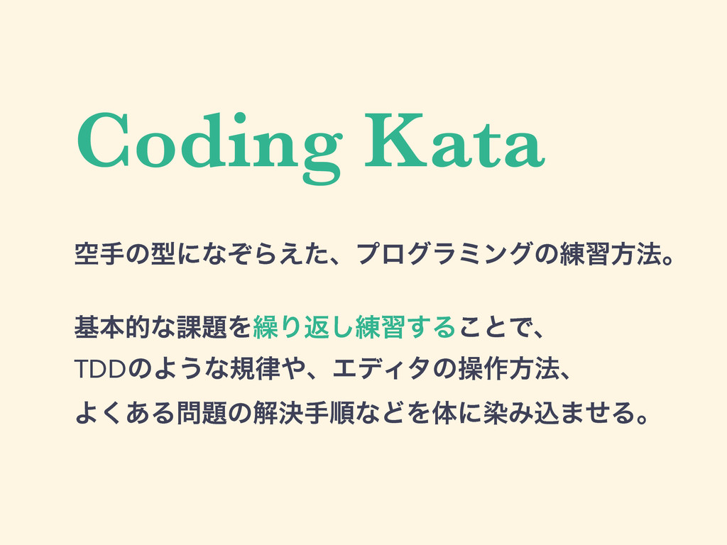 Coding Kata ۭखͷܕʹͳͧΒ͑ͨɺϓϩάϥϛϯάͷ࿅शํ๏ɻ ! جຊతͳ՝Λ܁...