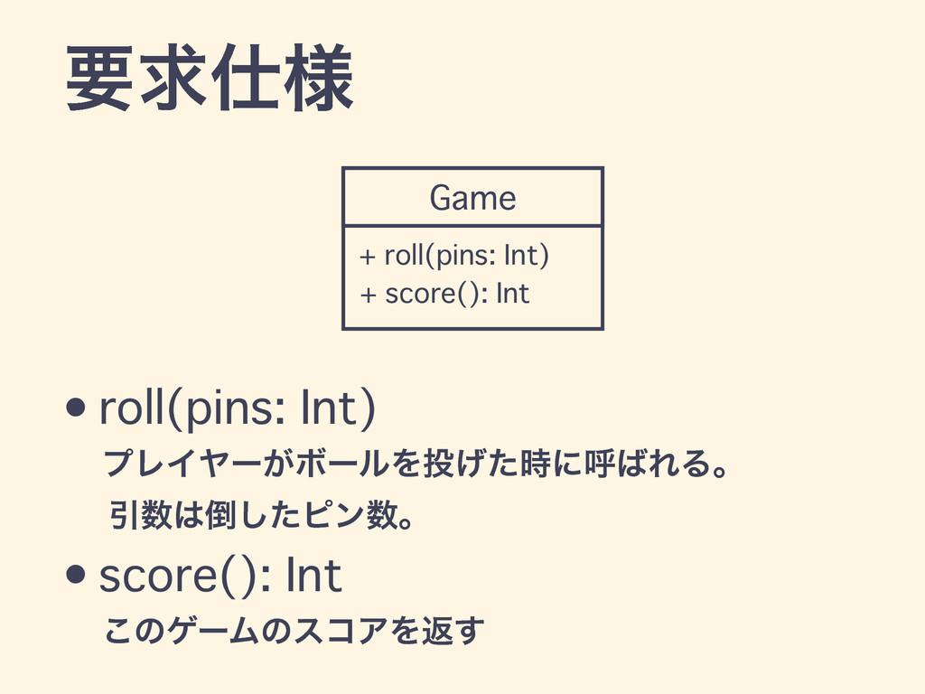 ཁٻ༷ •roll(pins: Int) ϓϨΠϠʔ͕ϘʔϧΛ͛ͨʹݺΕΔɻ Ҿ...