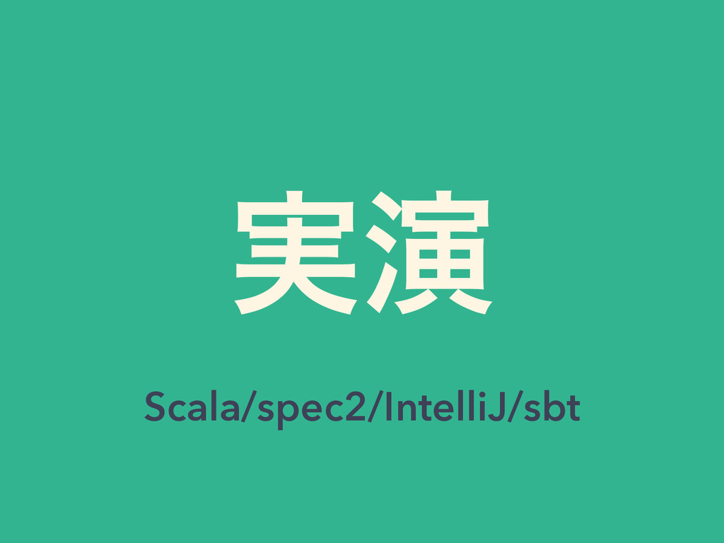 ࣮ԋ Scala/spec2/IntelliJ/sbt