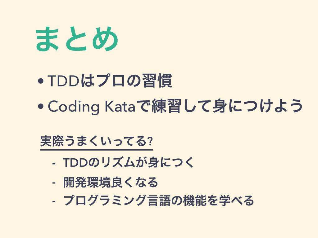·ͱΊ • TDDϓϩͷश׳ • Coding KataͰ࿅शͯ͠ʹ͚ͭΑ͏ ࣮ࡍ͏·͍͘...