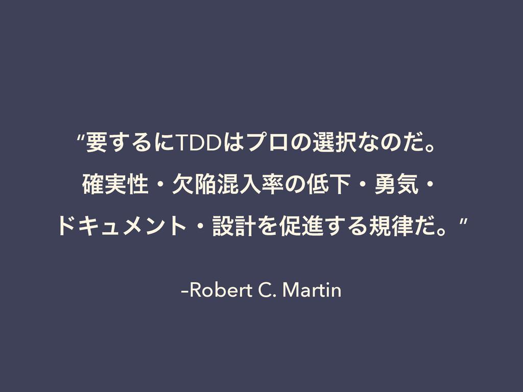 "–Robert C. Martin ""ཁ͢ΔʹTDDϓϩͷબͳͷͩɻ ࣮֬ੑɾܽؕࠞೖͷ..."