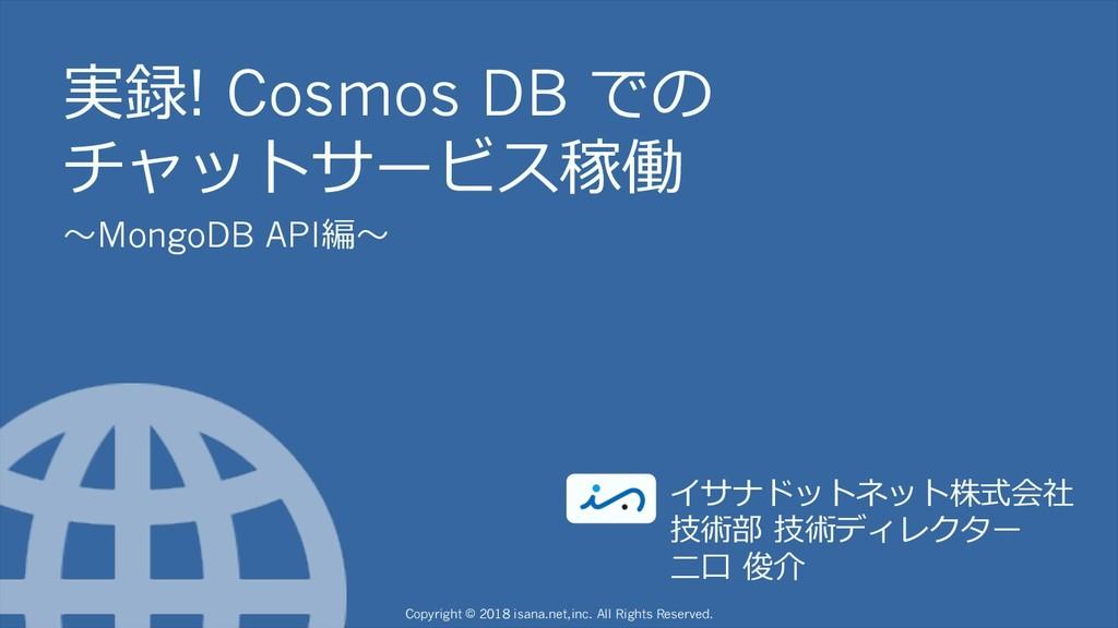 実録! Cosmos DB での チャットサービス稼働 〜MongoDB API編〜 イサナド...