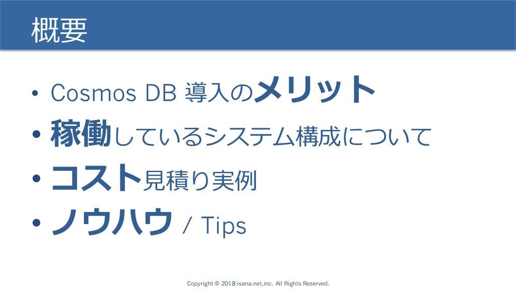 概要 • Cosmos DB 導⼊のメリット •稼働しているシステム構成について •コス...