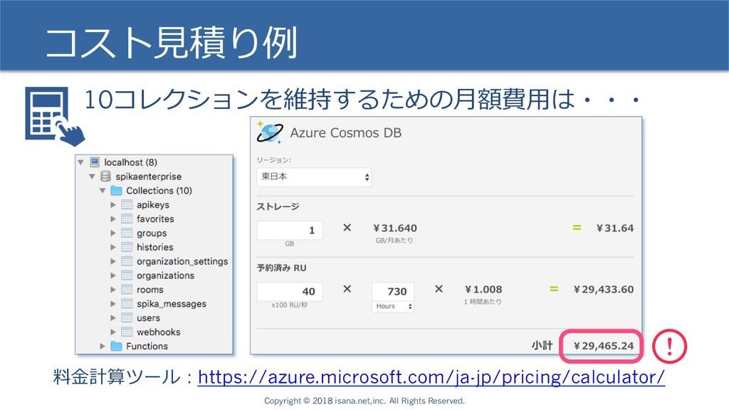 コスト⾒積り例 料⾦計算ツール : https://azure.microsoft.com/j...