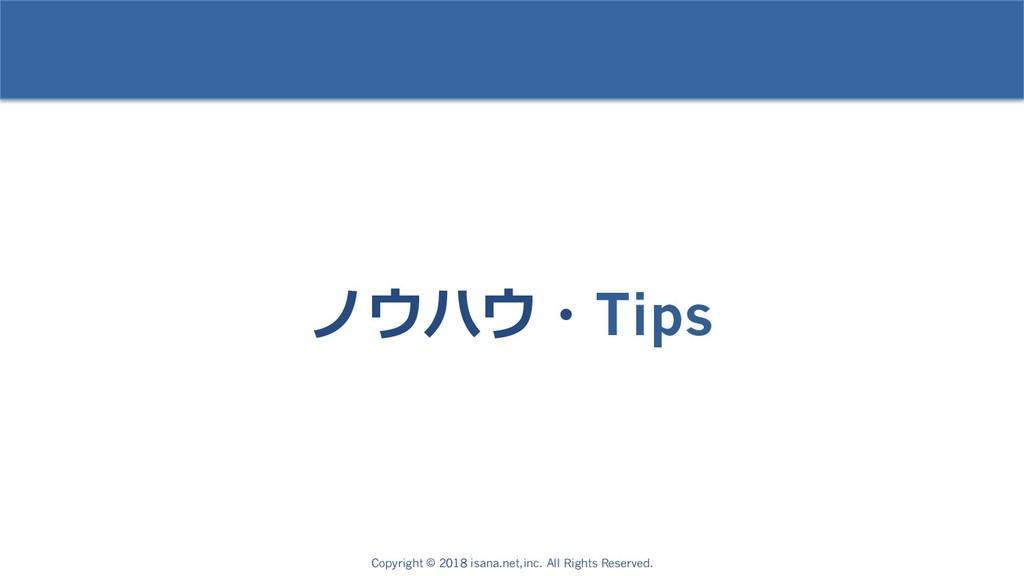 ノウハウ・Tips Copyright © 2018 isana.net,inc. All R...