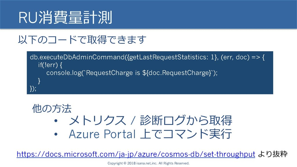 RU消費量計測 以下のコードで取得できます https://docs.microsoft.co...