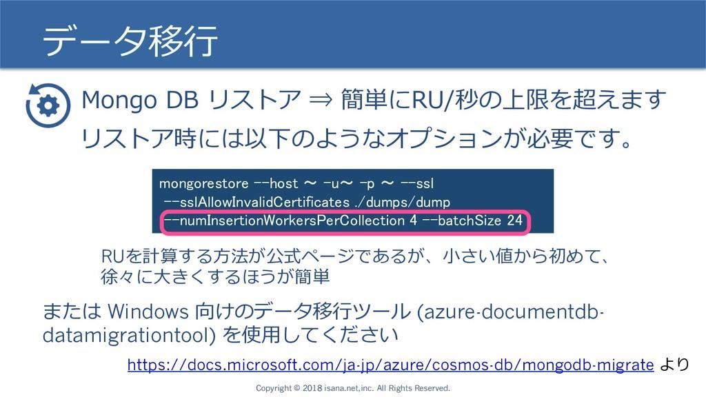 データ移⾏ Mongo DB リストア ⇒ 簡単にRU/秒の上限を超えます https://d...