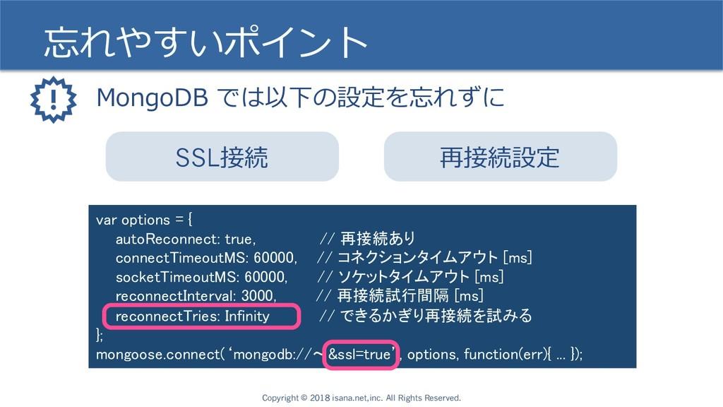 忘れやすいポイント SSL接続 再接続設定 var options = { autoRecon...