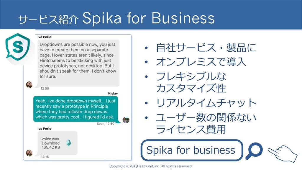 サービス紹介 Spika for Business • ⾃社サービス・製品に • オンプレ...