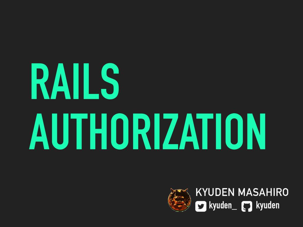 RAILS AUTHORIZATION KYUDEN MASAHIRO kyuden_ kyu...