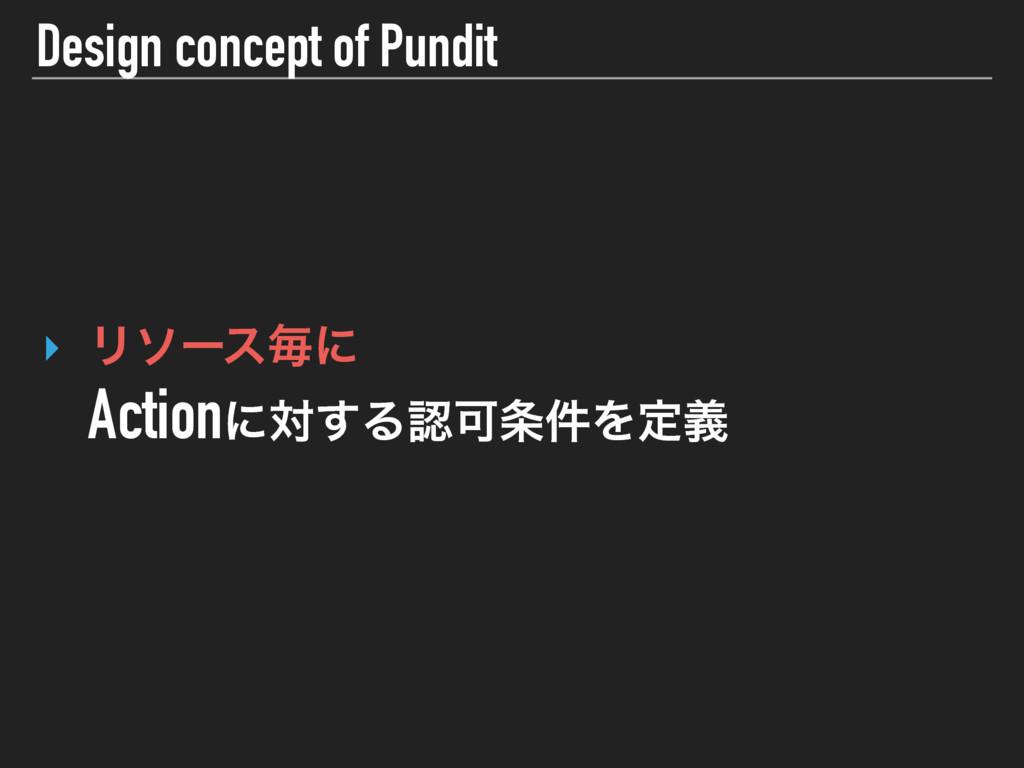 Design concept of Pundit ‣ Ϧιʔεຖʹ Actionʹର͢ΔՄ...