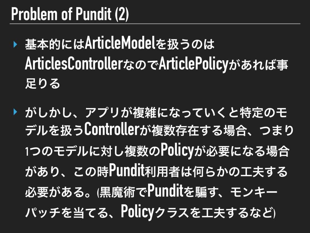 Problem of Pundit (2) ‣ جຊతʹArticleModelΛѻ͏ͷ ...