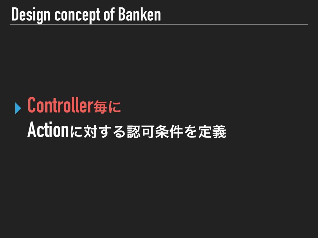 Design concept of Banken ‣ Controllerຖʹ Action...