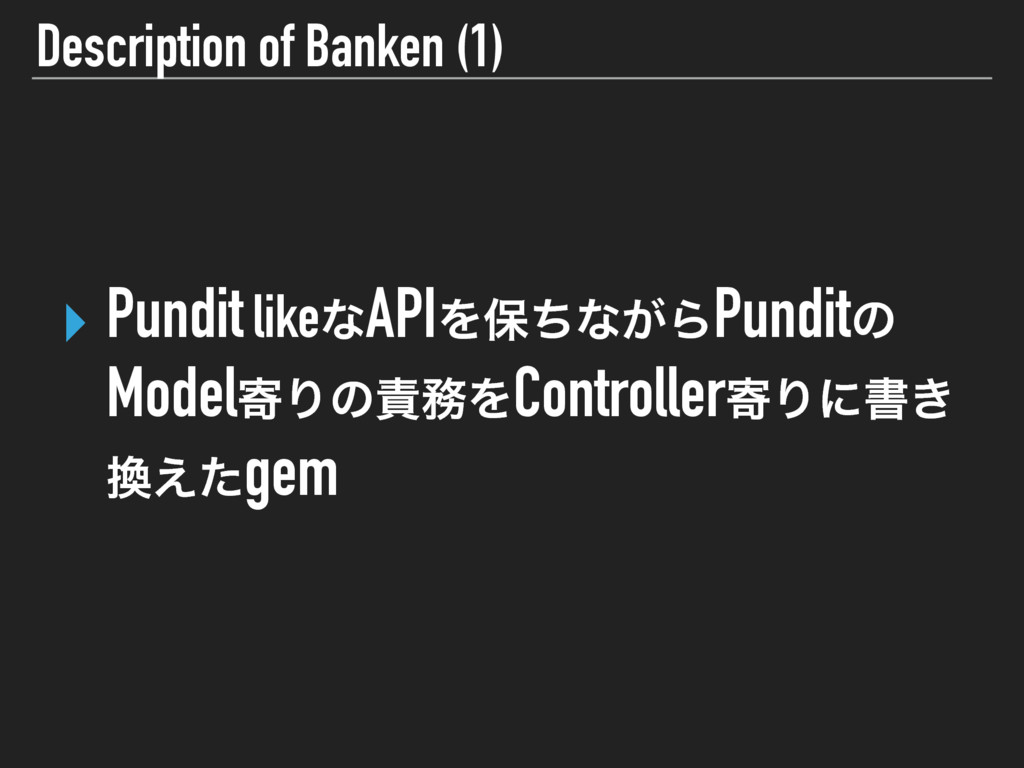Description of Banken (1) ‣ Pundit likeͳAPIΛอͪͳ...
