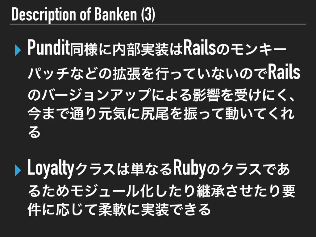 Description of Banken (3) ‣ Punditಉ༷ʹ෦࣮Rails...