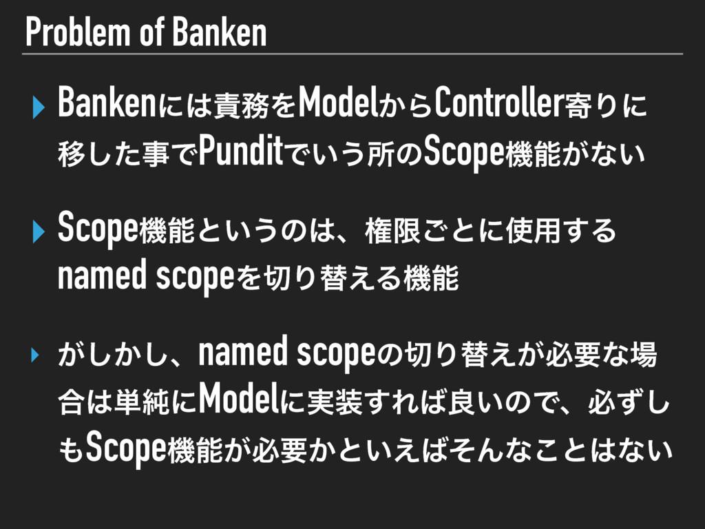 Problem of Banken ‣ BankenʹΛModel͔ΒControlle...