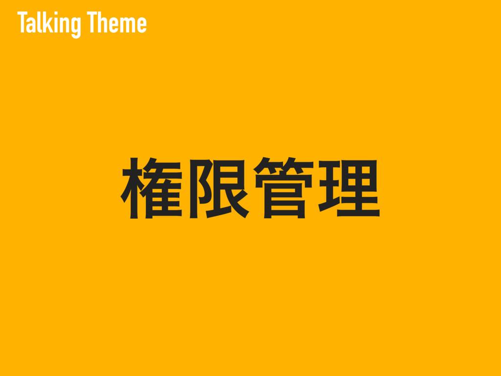 ݖݶཧ Talking Theme