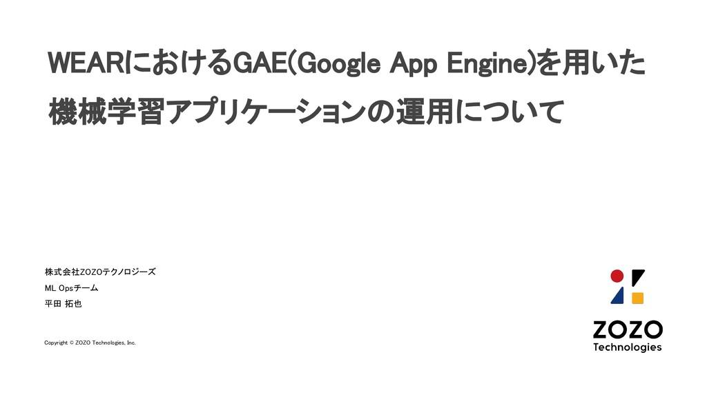 WEARにおけるGAE(Google App Engine)を用いた 機械学習アプリケーション...
