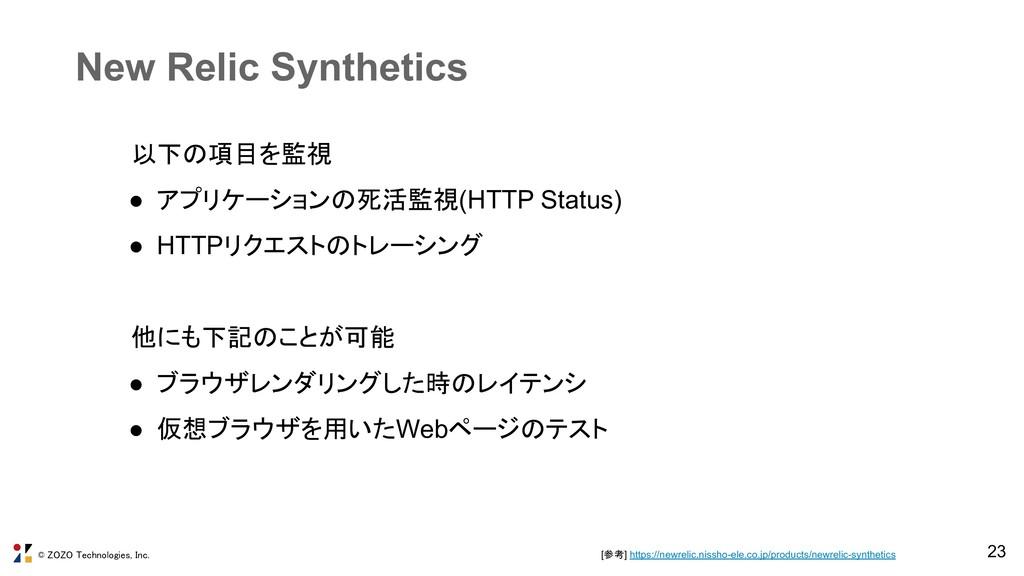 © ZOZO Technologies, Inc. 23 New Relic Syntheti...