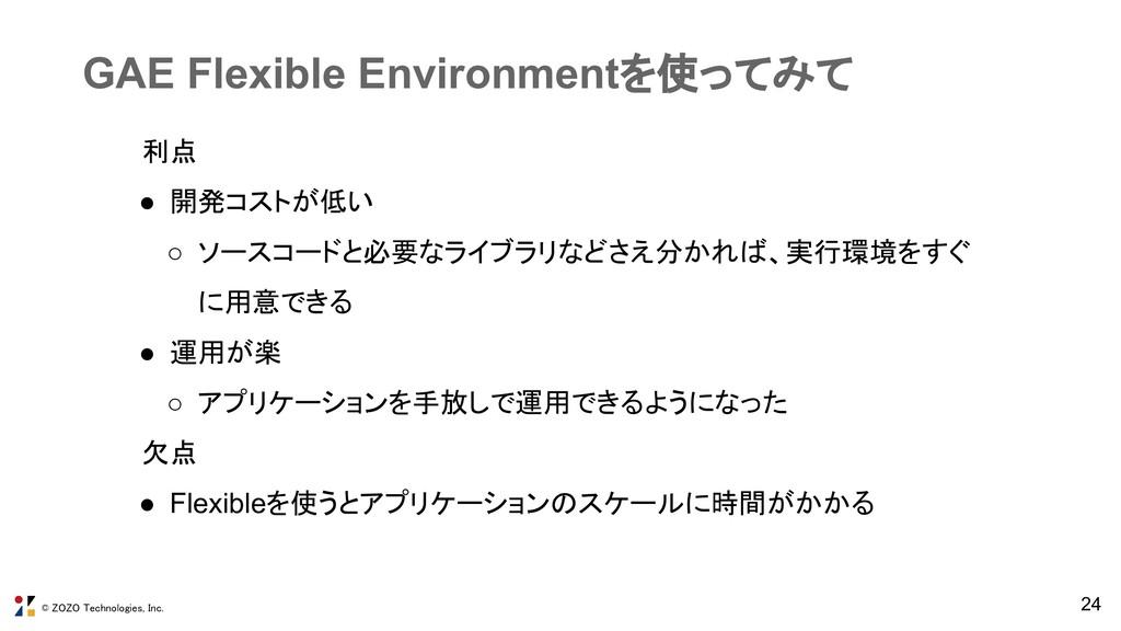 © ZOZO Technologies, Inc. 24 GAE Flexible Envir...