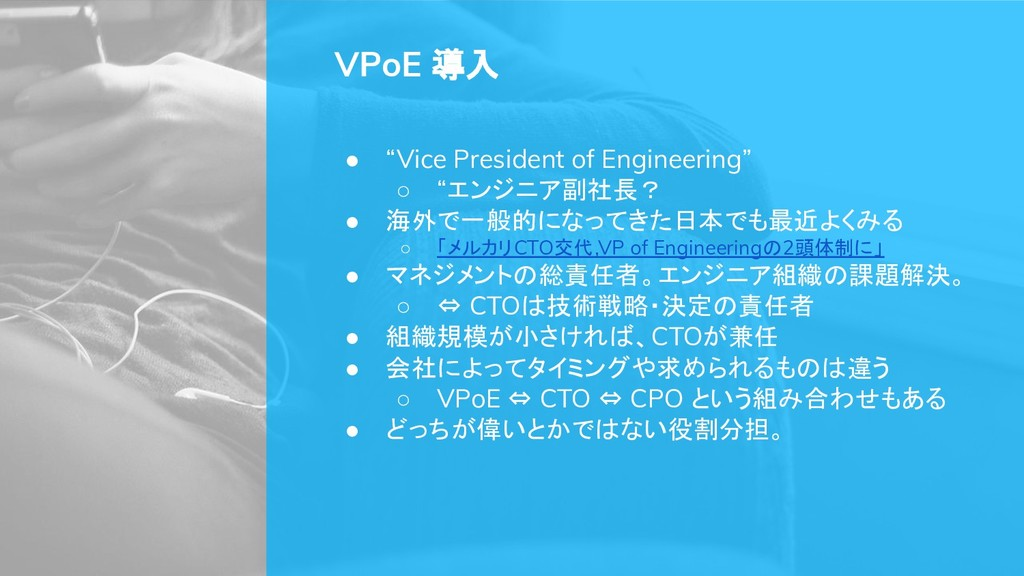 "VPoE 導入 ● ""Vice President of Engineering"" ○ ""エン..."