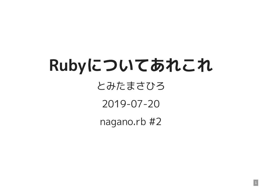 Rubyについてあれこれ Rubyについてあれこれ とみたまさひろ 2019-07-20 na...