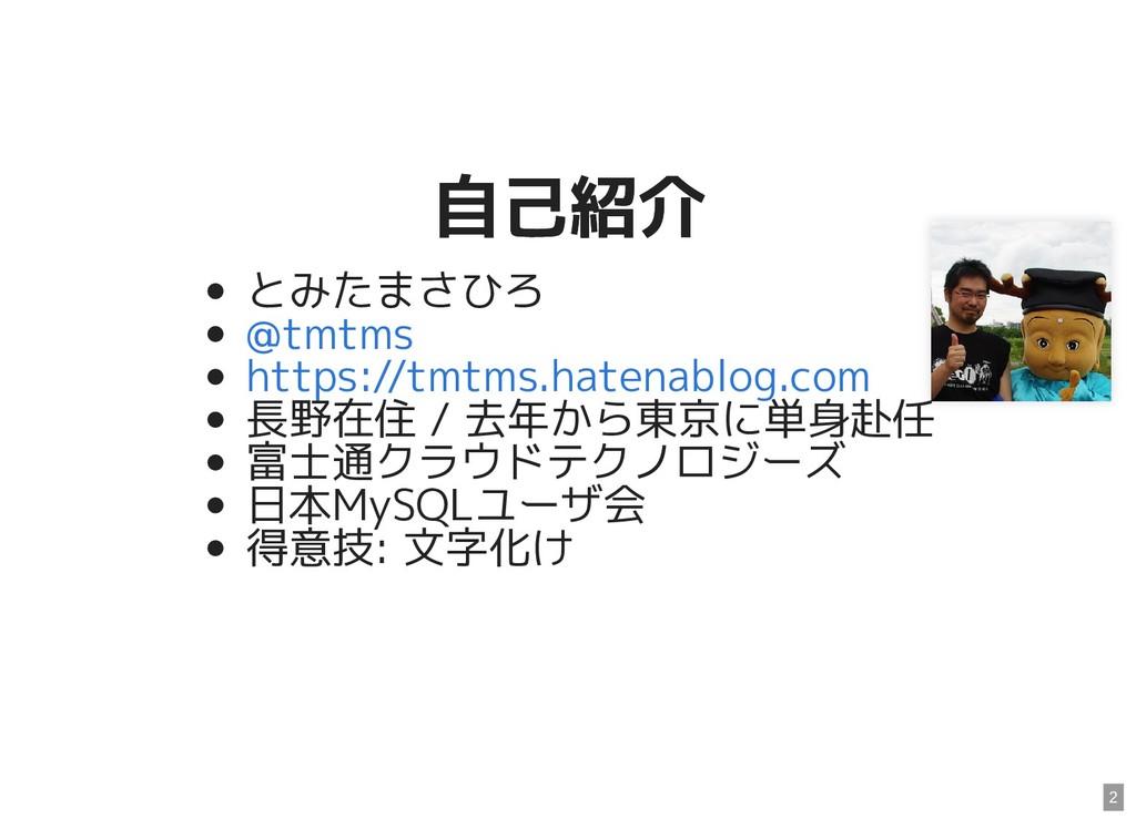 自己紹介 自己紹介 とみたまさひろ 長野在住 / 去年から東京に単身赴任 富士通クラウドテクノ...