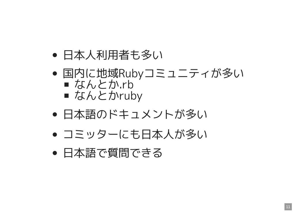日本人利用者も多い 国内に地域Rubyコミュニティが多い なんとか.rb なんとかruby 日...