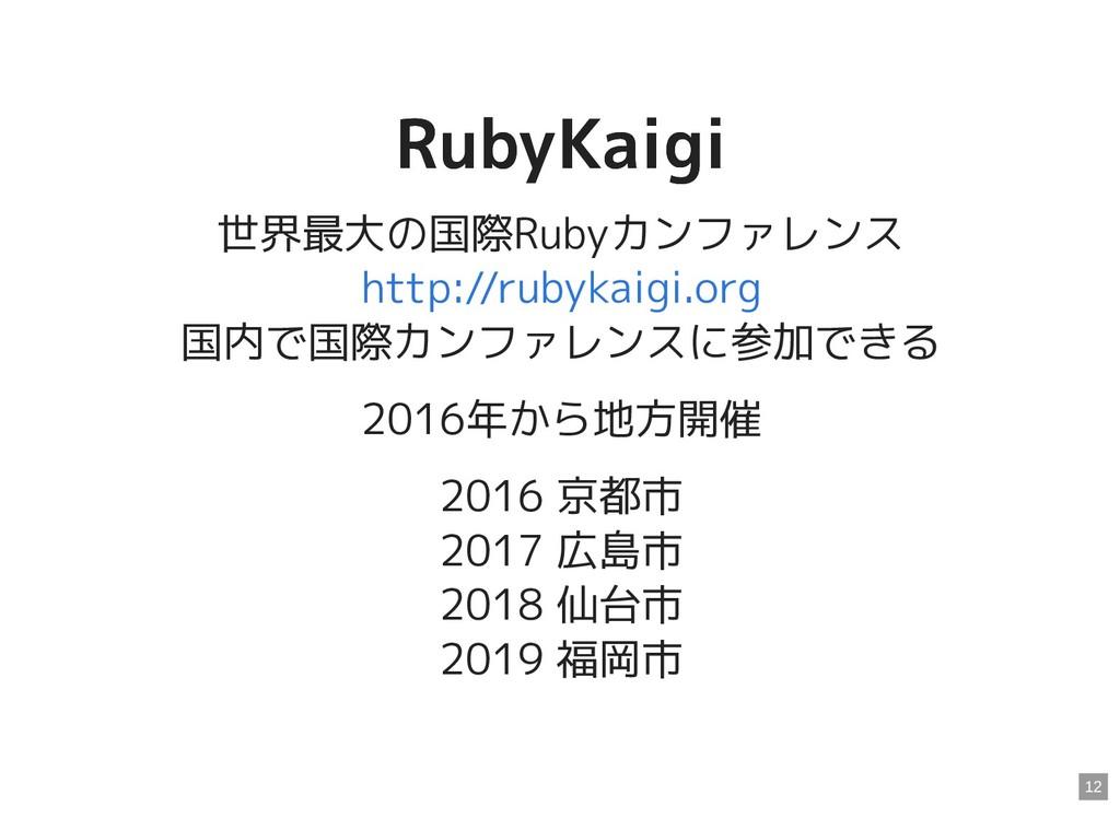 RubyKaigi RubyKaigi 世界最大の国際Rubyカンファレンス 国内で国際カンフ...