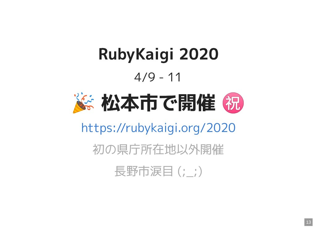 RubyKaigi 2020 RubyKaigi 2020 4/9 - 11   松本市で開催...