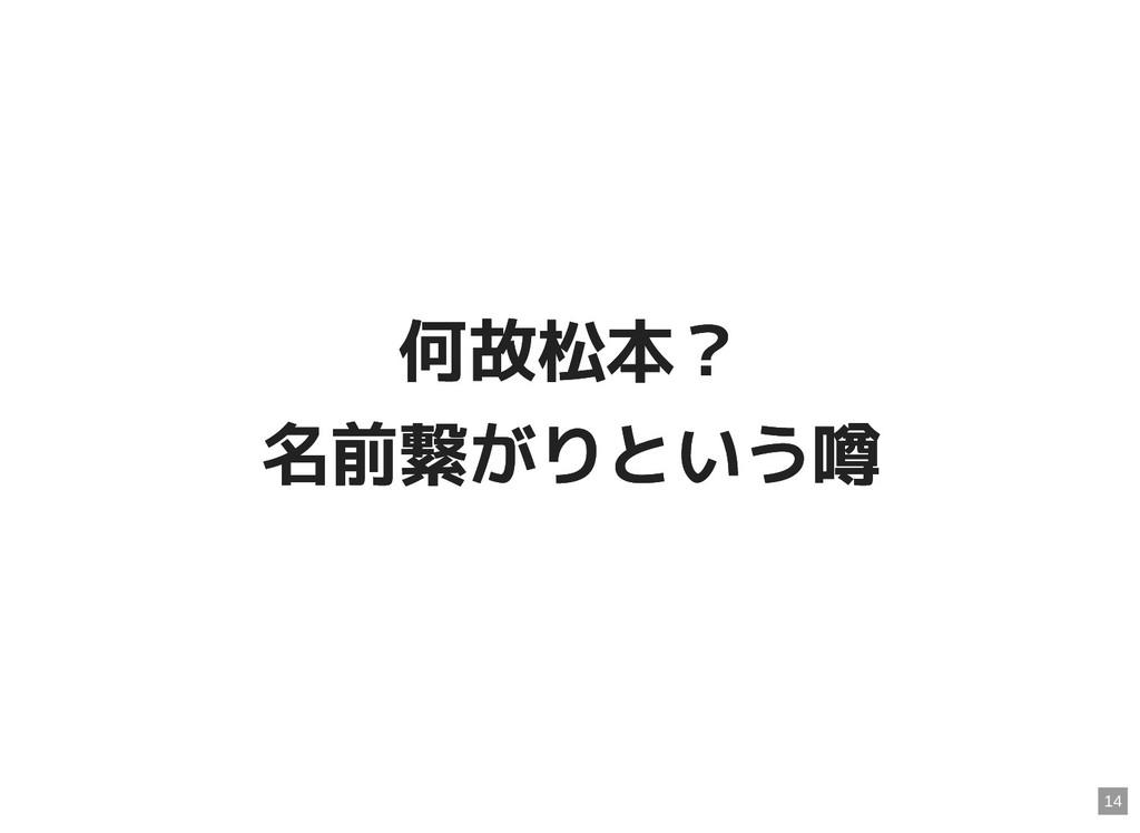 何故松本? 何故松本? 名前繋がりという噂 名前繋がりという噂 14