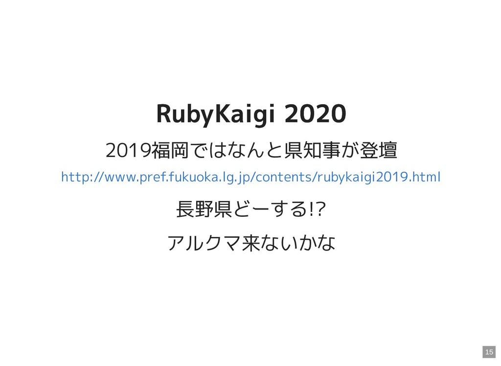 RubyKaigi 2020 RubyKaigi 2020 2019福岡ではなんと県知事が登壇...