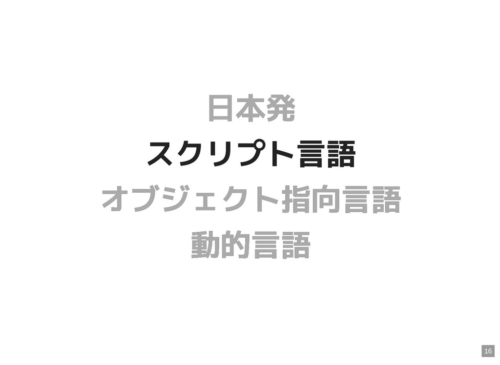 日本発 日本発 スクリプト言語 スクリプト言語 オブジェクト指向言語 オブジェクト指向言語 動...