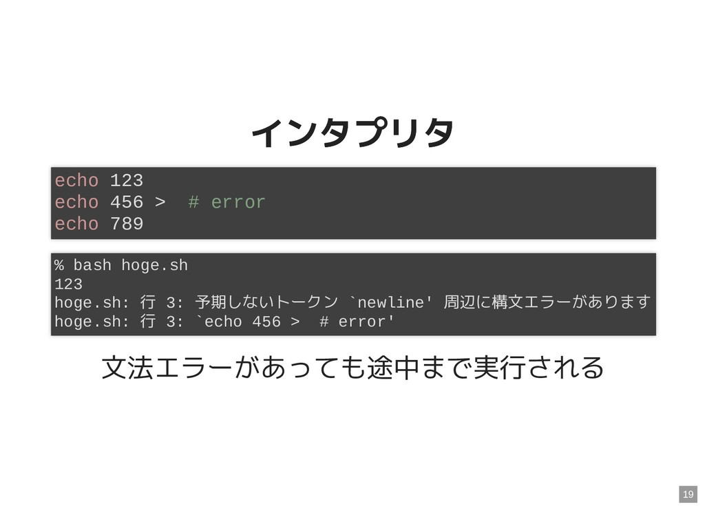 インタプリタ インタプリタ 文法エラーがあっても途中まで実行される echo 123 echo...