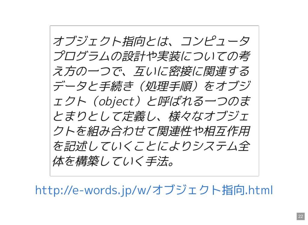 オブジェクト指向とは、コンピュータ プログラムの設計や実装についての考 え方の一つで、互いに密...