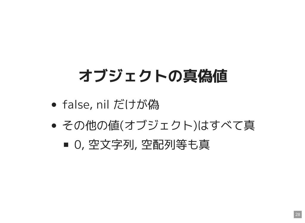 オブジェクトの真偽値 オブジェクトの真偽値 false, nil だけが偽 その他の値(オブジ...