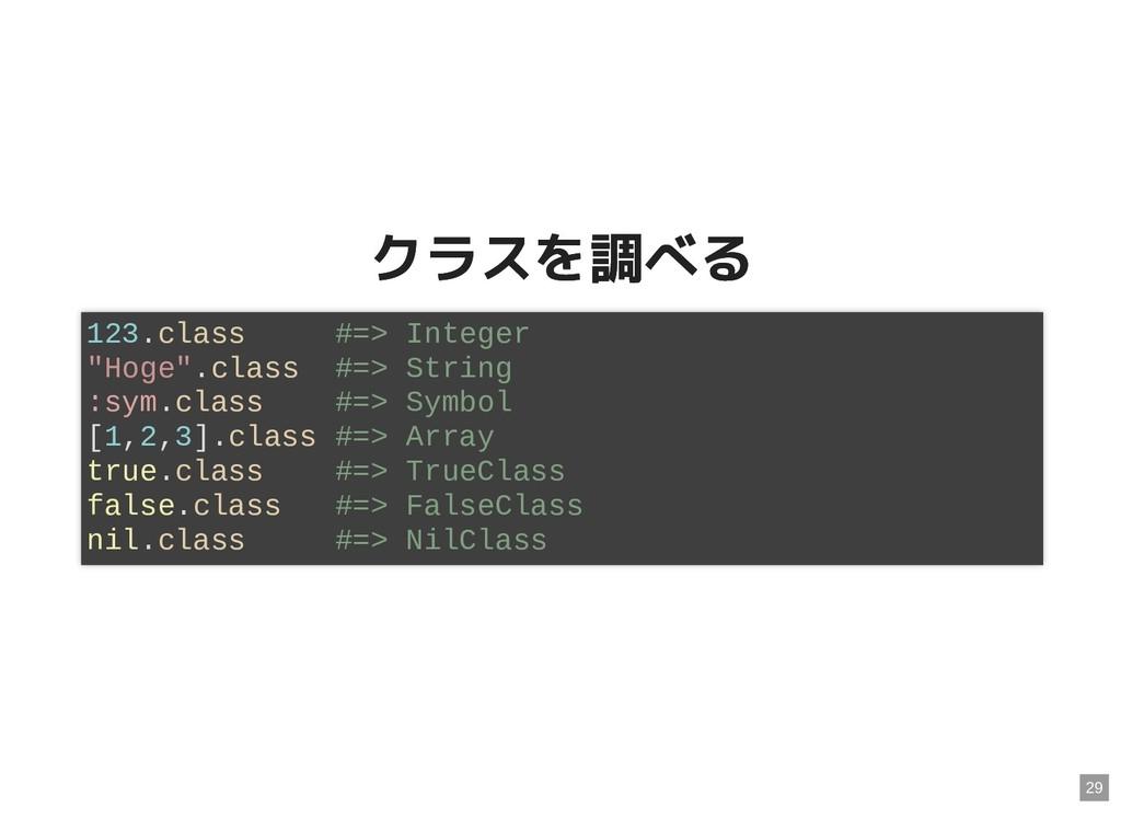 """クラスを調べる クラスを調べる 123.class #=> Integer """"Hoge"""".cl..."""