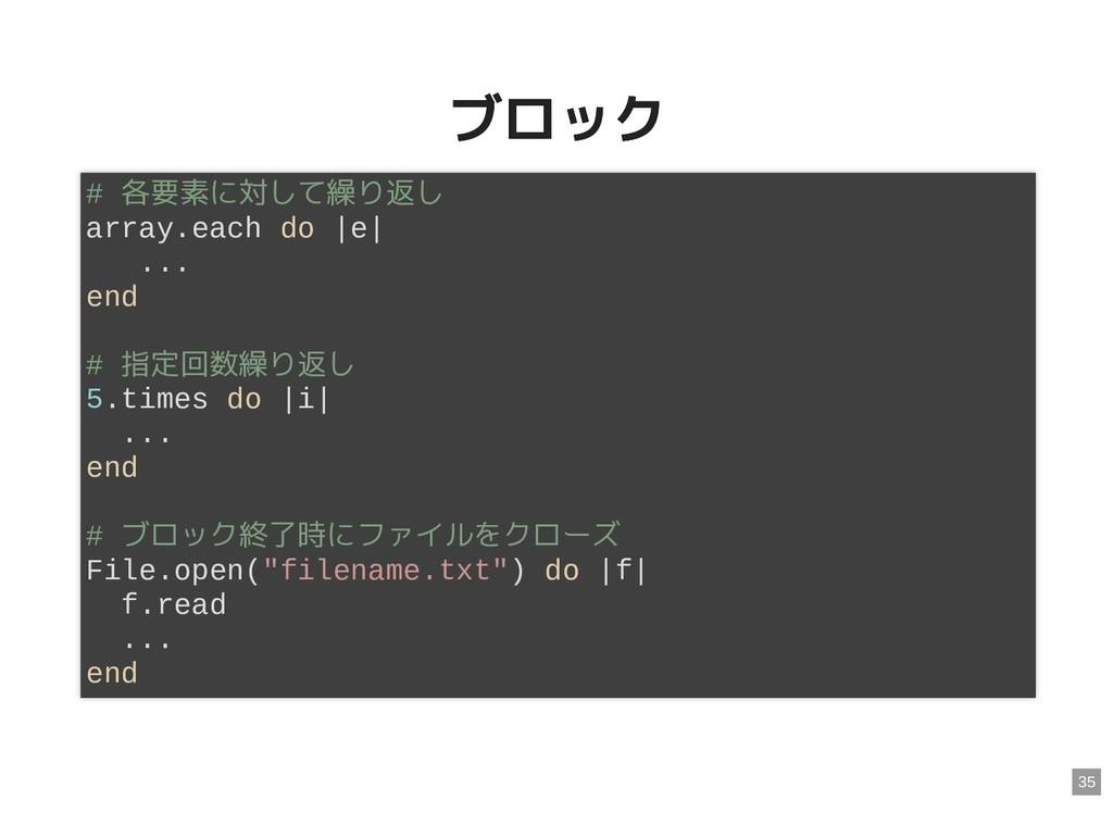 ブロック ブロック # 各要素に対して繰り返し array.each do  e  ... e...