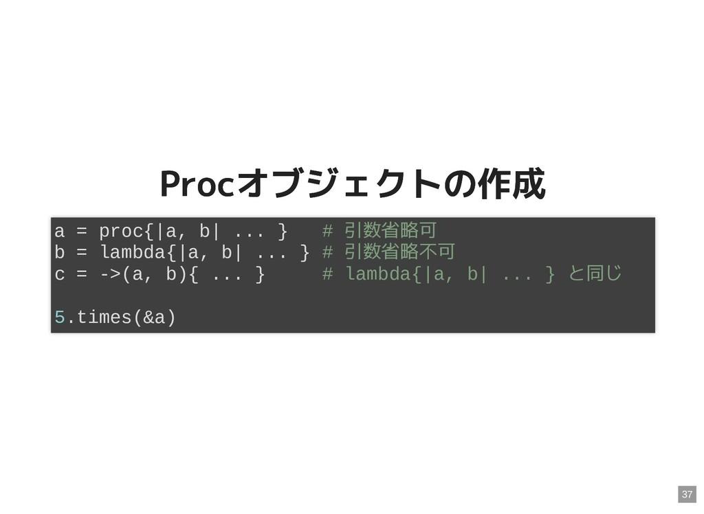 Procオブジェクトの作成 Procオブジェクトの作成 a = proc{ a, b  ......