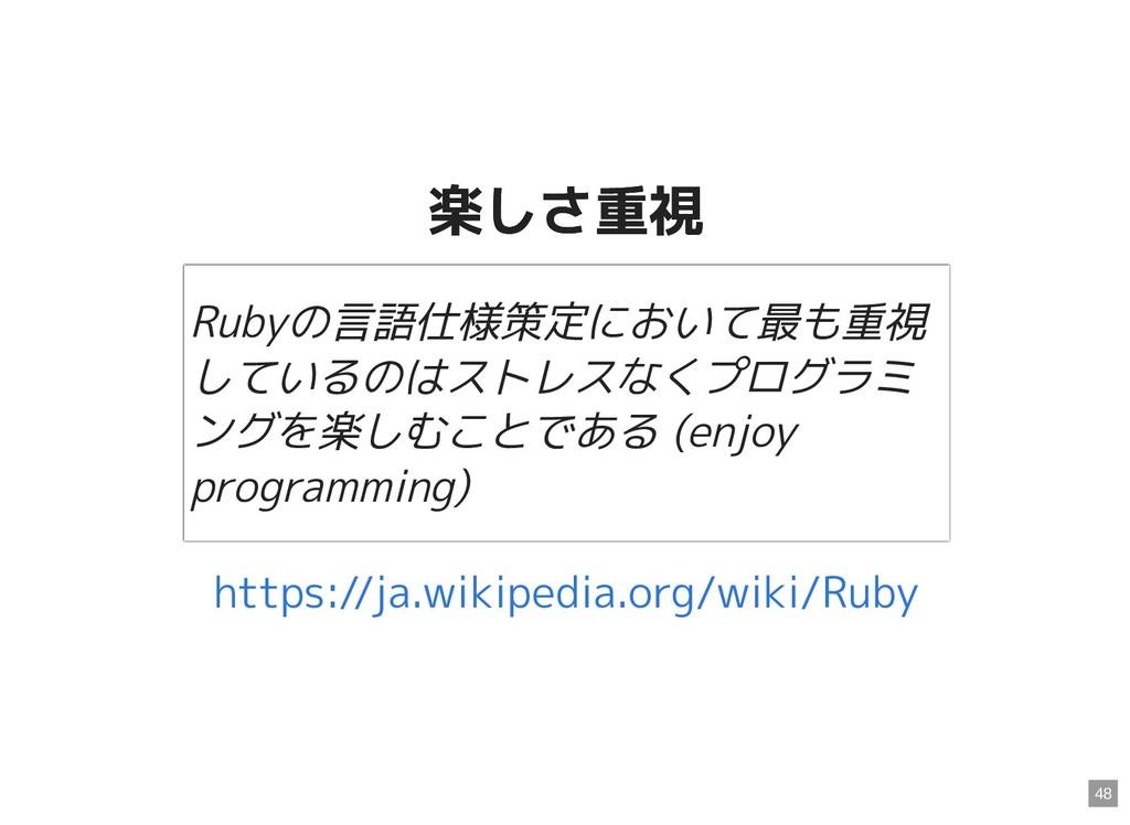 楽しさ重視 楽しさ重視 Rubyの言語仕様策定において最も重視 しているのはストレスなくプログ...