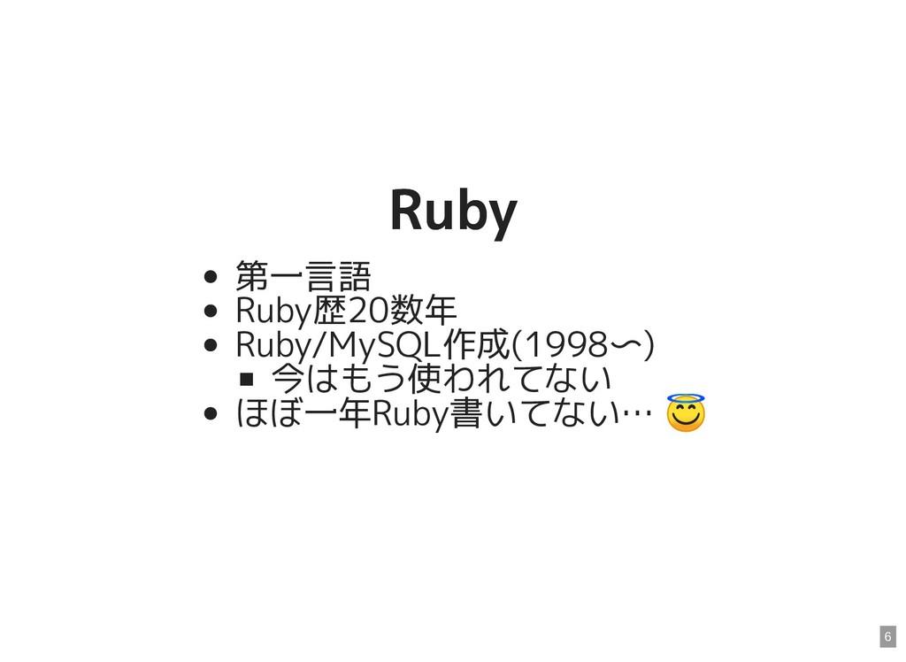 Ruby Ruby 第一言語 Ruby歴20数年 Ruby/MySQL作成(1998〜) 今は...