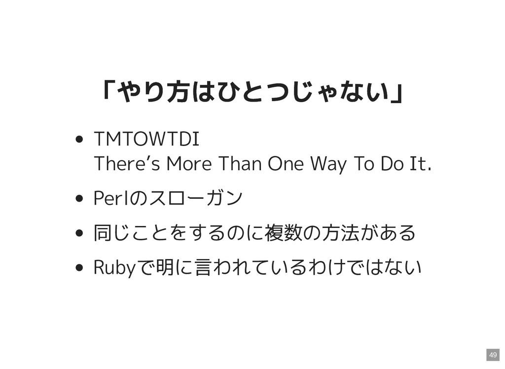「やり方はひとつじゃない」 「やり方はひとつじゃない」 TMTOWTDI There's Mo...