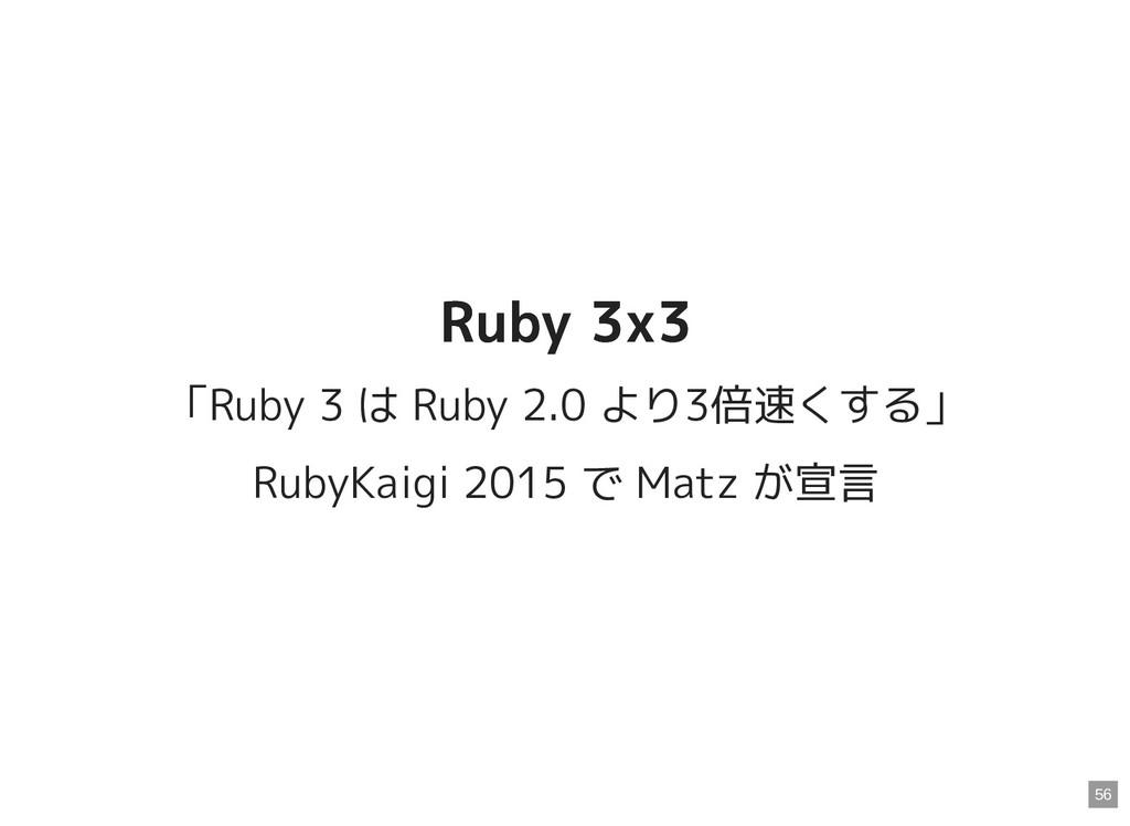 Ruby 3x3 Ruby 3x3 「Ruby 3 は Ruby 2.0 より3倍速くする」 ...