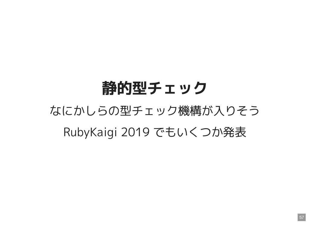 静的型チェック 静的型チェック なにかしらの型チェック機構が入りそう RubyKaigi 20...
