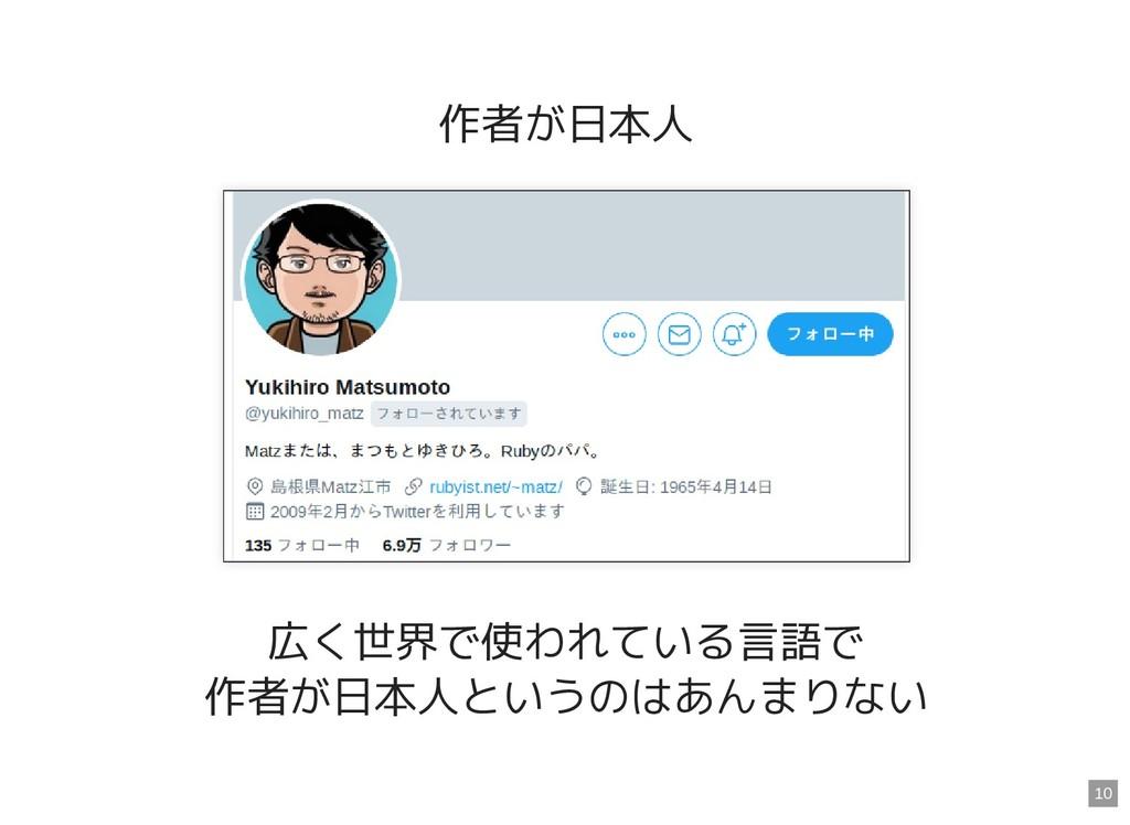 作者が日本人 広く世界で使われている言語で 作者が日本人というのはあんまりない 10