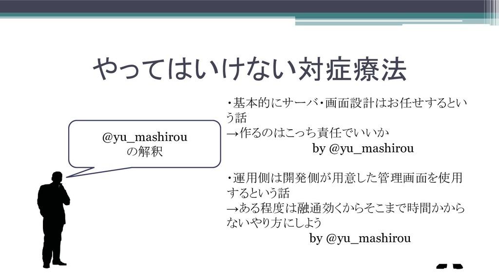 やってはいけない対症療法 @yu_mashirou の解釈 これは…… ・基本的にサーバ・画面...