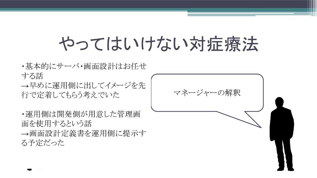 やってはいけない対症療法 @yu_mashirou の解釈 マネージャーの解釈 ・基本的にサー...