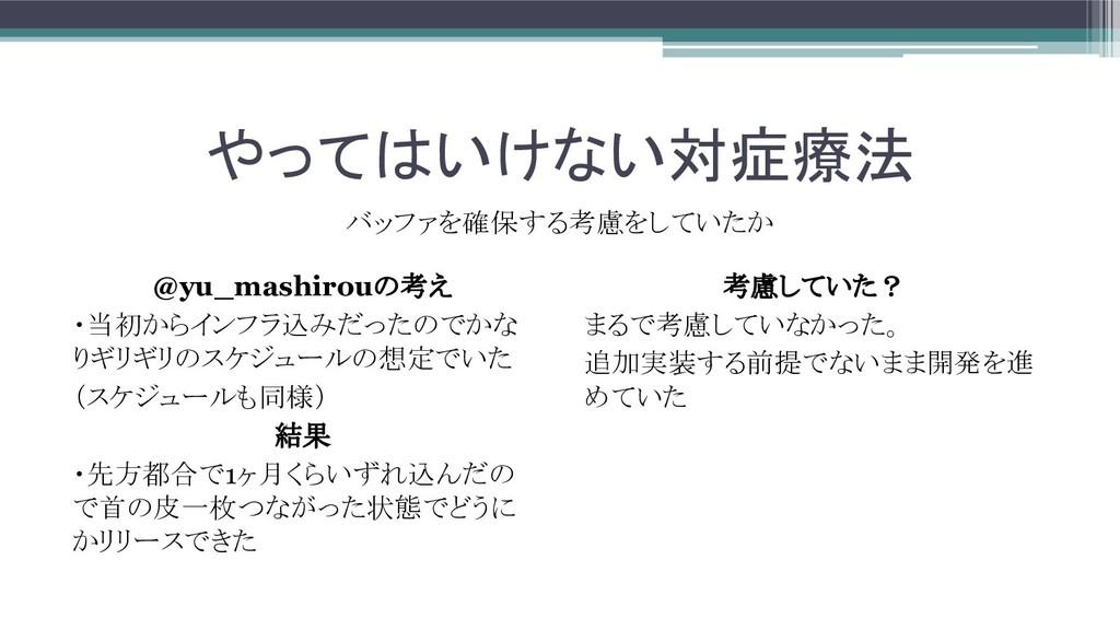 やってはいけない対症療法 @yu_mashirouの考え ・当初からインフラ込みだったのでかな...